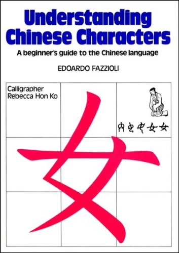 Understanding Chinese Characters: A Beginner's Guide to the Chinese Language By Edoardo Fazzioli