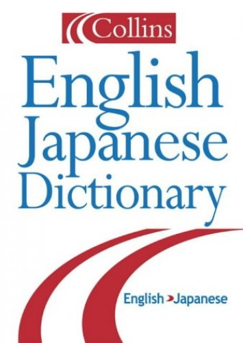 Collins-Shubun English-Japanese Dictionary by Harper Collins Publishers