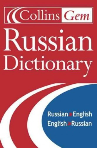 Collins Gem Russian Dictionary By Harpercollins Publishers