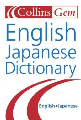 Collins-Shubun English-Japanese Gem Dictionary by Harper Collins Publishers