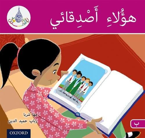 The Arabic Club Readers: Pink B: These are my friends By Maha Sharba