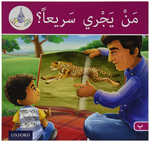 The Arabic Club Readers: Pink B: Who can run fast By Rabab Hamiduddin