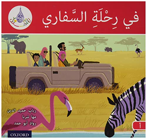 The Arabic Club Readers: Red A: On safari By Rabab Hamiduddin