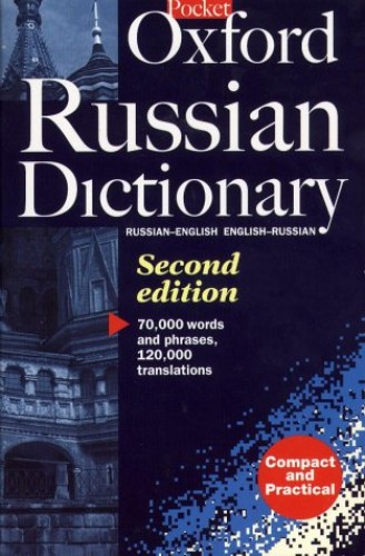 The Pocket Oxford Russian Dictionary By Jessie Coulson