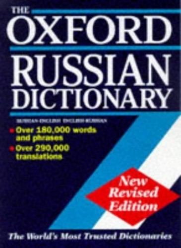 The Oxford Russian Dictionary By Edited by Paul Falla