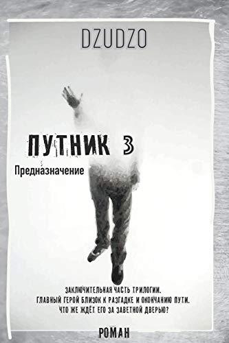 """Путник. Часть 3 """"Предназначение"""" By Dzudzo"""