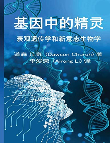 The Simplified Chinese Edition of The Genie in Your Genes By Airong Li