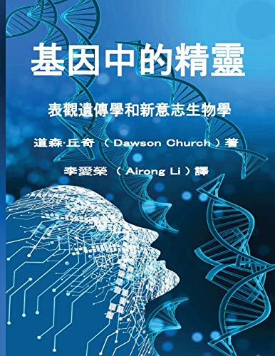 The Tranditional Chinese Edition of The Genie in Your Genes By Airong Li