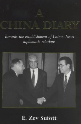 A China Diary By E. Zev Sufott
