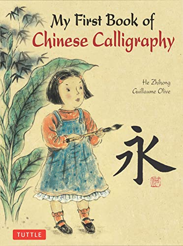 My First Book of Chinese Calligraphy von Guillaume Olive