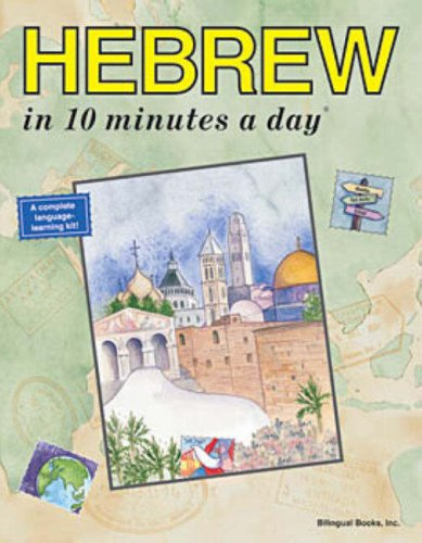 """Hebrew in """"10 Minutes a Day"""" By Kristine K. Kershul"""