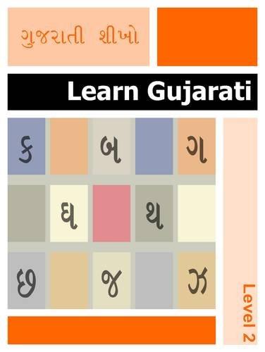 Learn Gujarati By SKLPC Saturday School | Used - Very Good ...