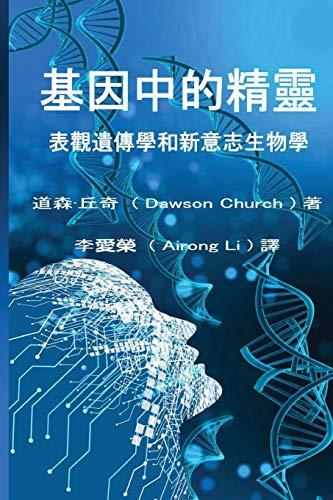 基因中的精靈the Traditional Chinese Edition of the Genie in Your Genes By Airong Li