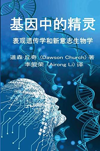 基因中的精灵the Simplified Chinese Edition of the Genie in Your Genes By Airong Li