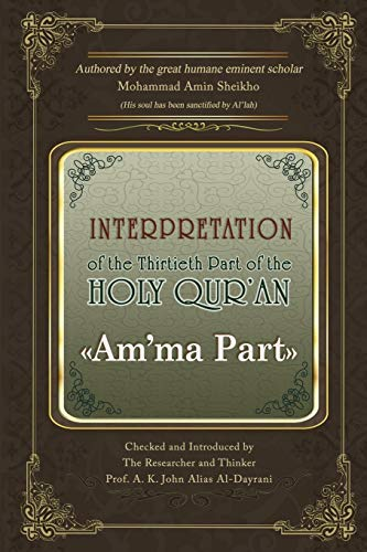 Interpretation of the Thirtieth Part of the Holy Qur'an By Mohammad Amin Sheikho