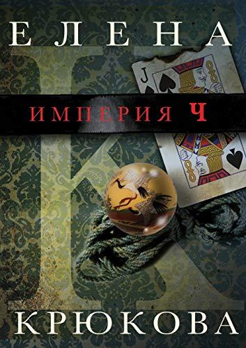 Empire CH By Elena Kryukova