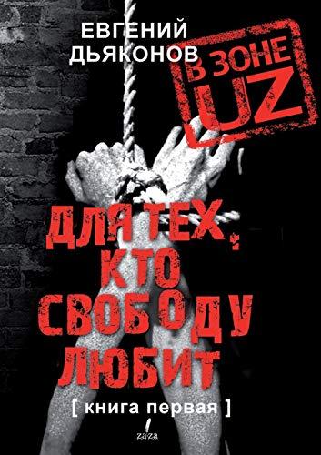 In the zone UZ. For those who love freedom. Book One By Evgenij Dyakonov