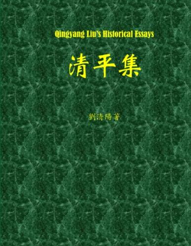 Qingyang Liu's Historical Essays By Qingyang Liu