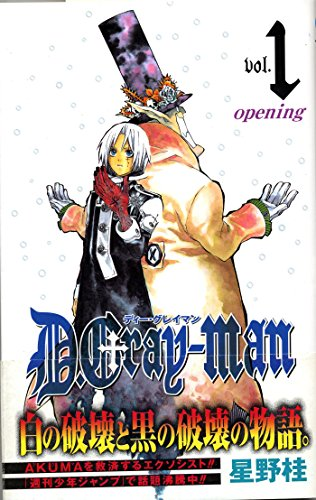 D.Gray-man, Vol. 1 By Katsura Hoshino