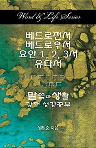 Word & Life Series: I Peter - Jude (Korean) By Dal Joon Won