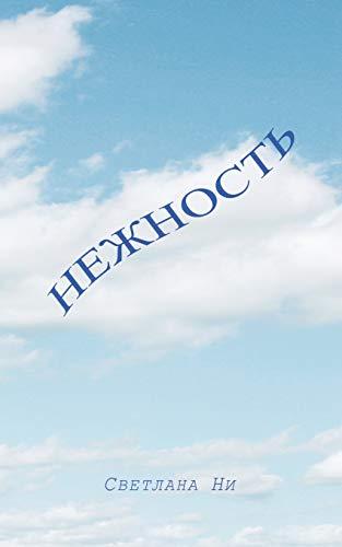 Poems in Russian By Ni Lana Ni
