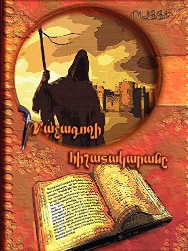 Diary of a Con Artist (Armenian) By Raffi
