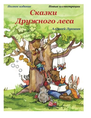 Skazki Druzhnogo Lesa (Polnoe Izdanie) By Alexei Lukshin