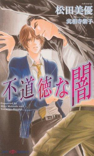 Immoral Darkness (Yaoi Novel) By Miya Matsuda