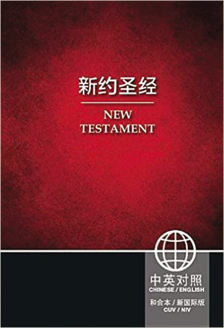 CUV (Simplified Script), NIV, Chinese/English Bilingual New Testament, Paperback, Red By Zondervan