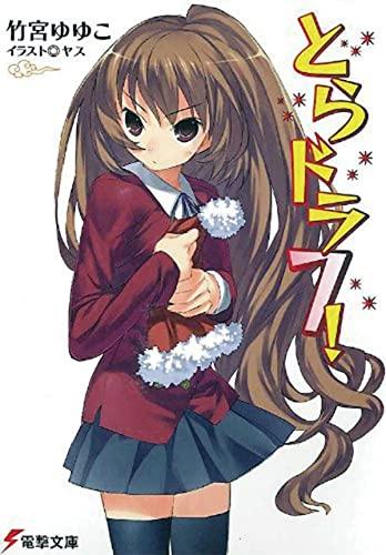 Toradora! (Light Novel) Vol. 7 By Yuyuko Takemiya