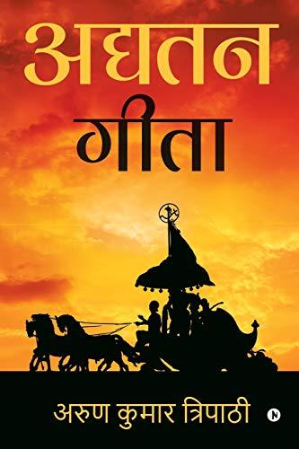 Adyatan-Gita By Arun Kumar Tripathi