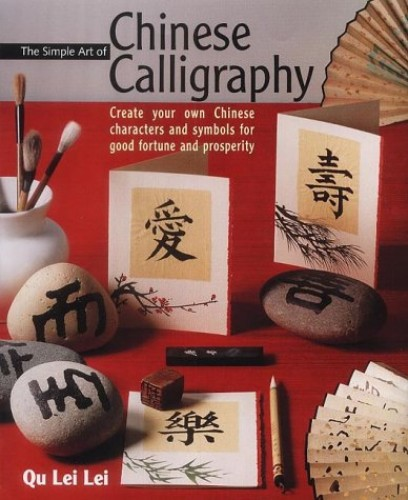 The Simple Art of Chinese Calligraphy By Qu Lei Lei