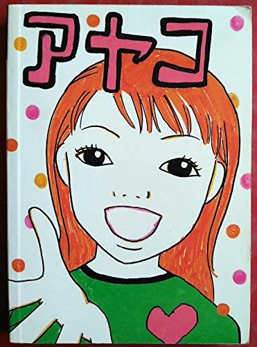 I am Me By Yasumasa Yonehara