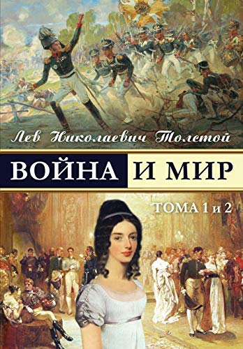 War and Peace - Voina I Mir By Leo Tolstoy