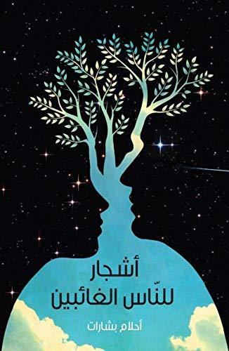 Ashjaar Lil-Naas Al-Ghaa'Ibeen By Ahlam Bsharat