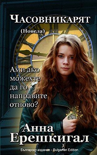 Chasovnikaryat By Anna Erishkigal