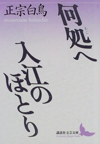 ?????????? (???????) By Hakucho Masamune