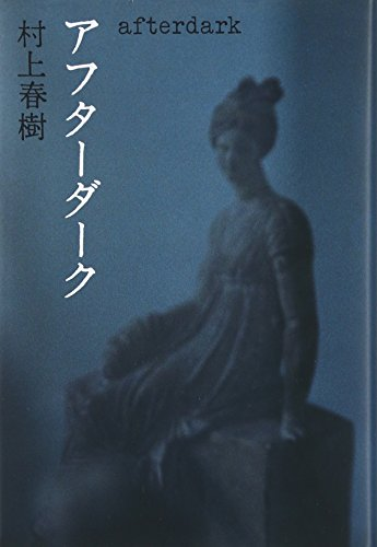 after dark (Japanese Edition) By Haruki Murakami By haruki-murakami