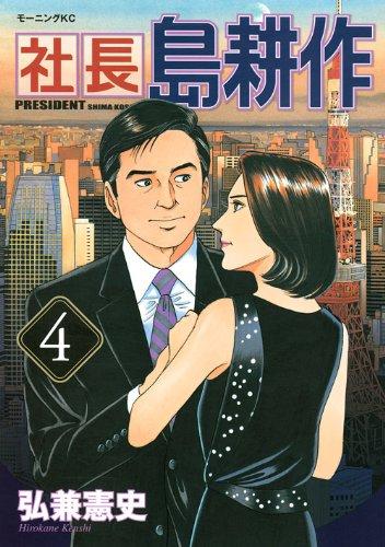 President Kosaku Shima (4) (Morning KC) (2009) ISBN: 4063728439 [Japanese Import] By 2009. editor Tokyo  Kodansha