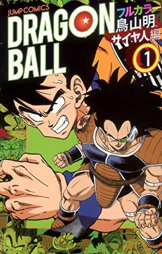 Dragon Ball full color Saiyan Hen 1 (Jump Comics) (2013) ISBN: 4088707079 [Japanese Import] By Akira Toriyama