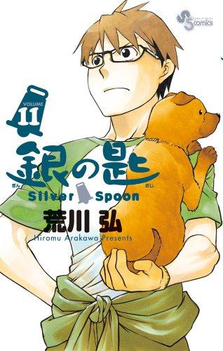 Silver Spoon 11 By Arakawa Hiromu