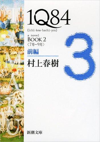 1q84 Book 2 Vol. 1 of 2 By Haruki Murakami