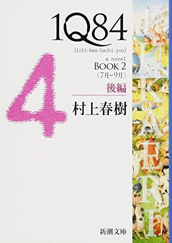1q84 Book 2 Vol. 2 of 2 By Haruki Murakami
