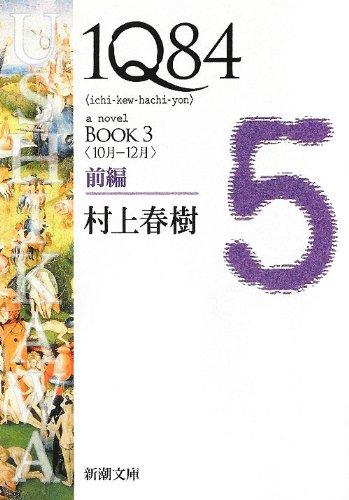 1q84 Book 3 Vol. 1 of 2 (Paperback) By Haruki Murakami
