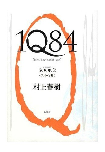 1Q84, Book 2 By Haruki Murakami