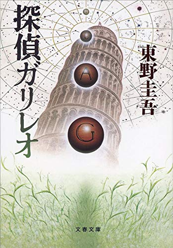 Detective Galileo [Japanese Edition] By Keigo Higashino