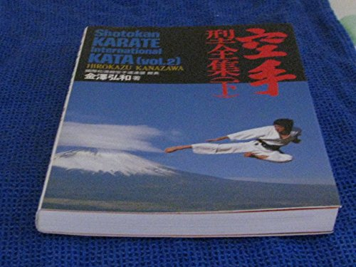 Shotokan Karate International Kata: v. 2 by Hirokazu Kanazawa