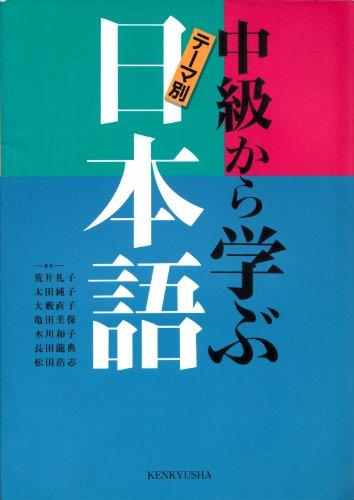 Chukyu Kara Manabu Nihongo (Text)