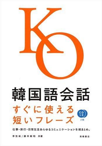 Kankokugo kaiwa : sugu ni tsukaeru mijikai fure?zu
