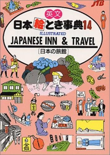 Japan in Your Pocket By Japan Travel Burear Staff